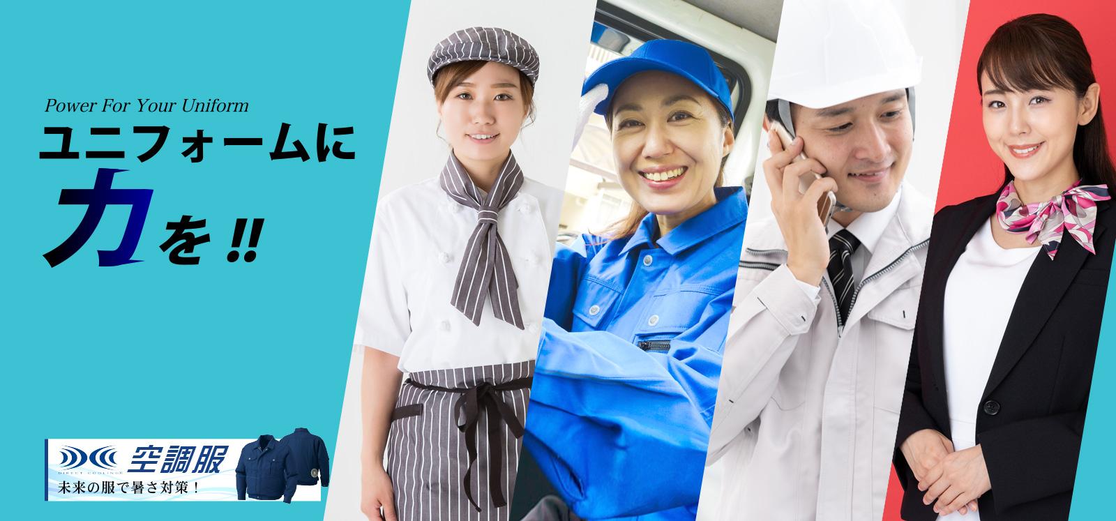 広島の制服「キョーリツコーポレーション株式会社」 スライド画像
