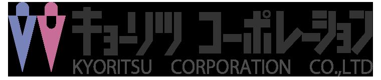 広島の制服「キョーリツコーポレーション株式会社」